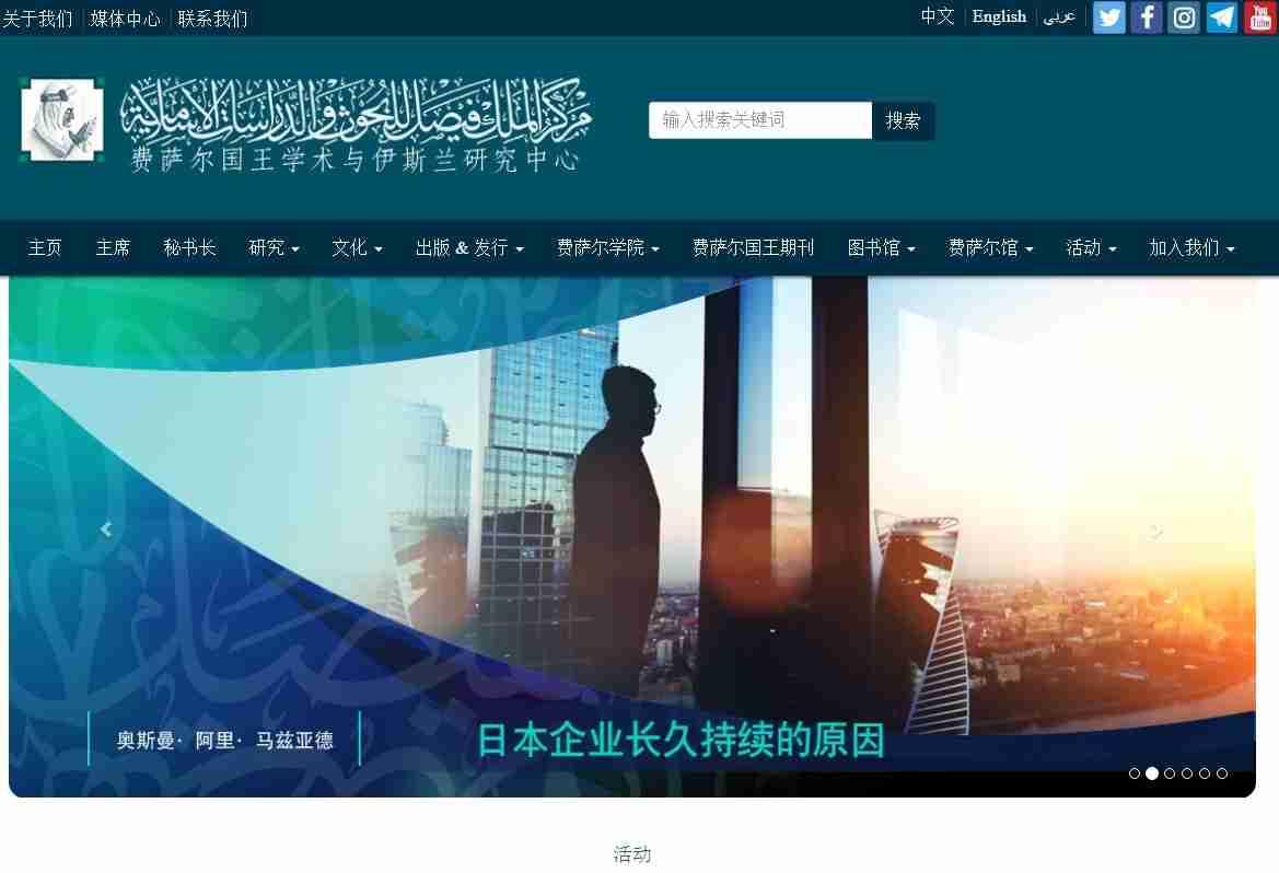 موقع مركز الملك فيصل للبحوث باللغة الصينية